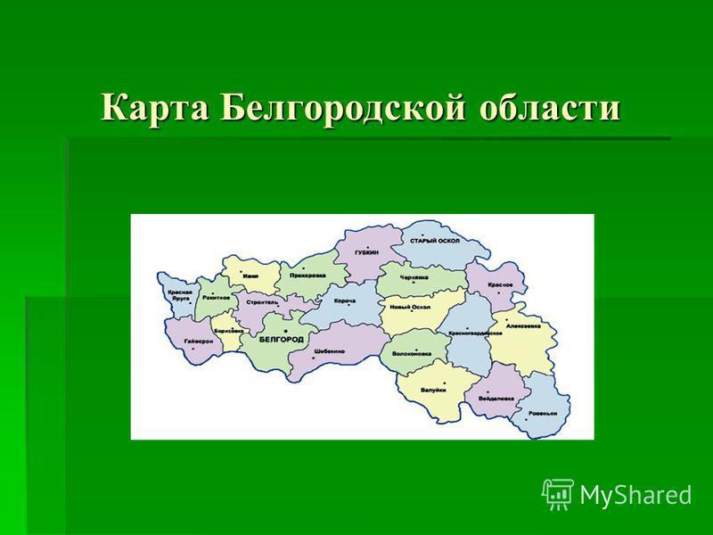 Карта Белгородской области Карта Белгородской области