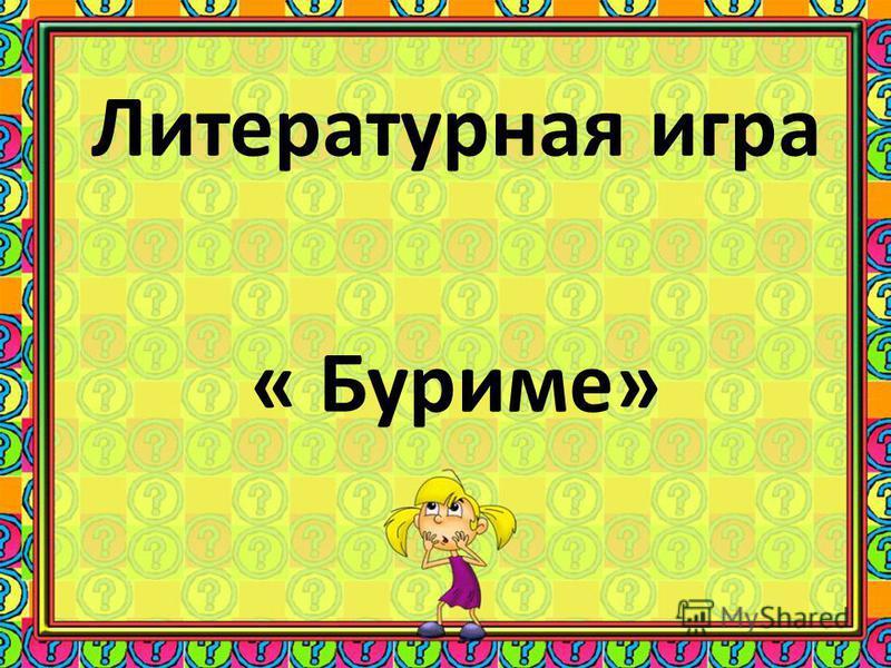 Литературная игра « Буриме»