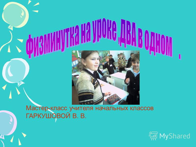 Школа приччесок мастер класс + видео #9