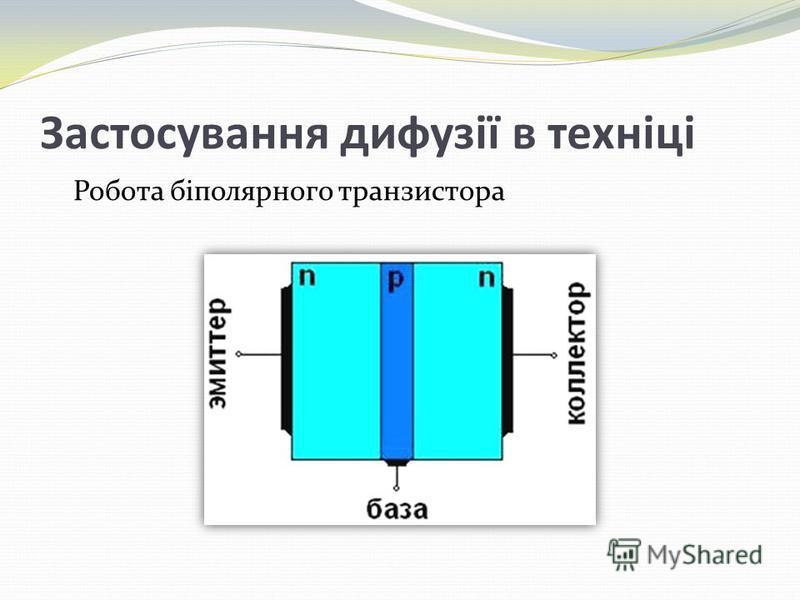 Застосування дифузії в техніці Робота біполярного транзистора