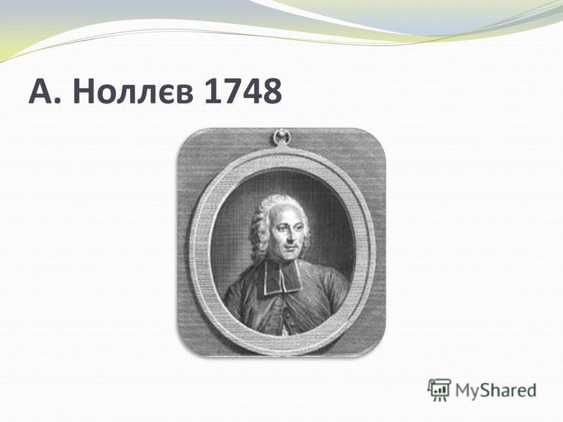А. Ноллєв 1748