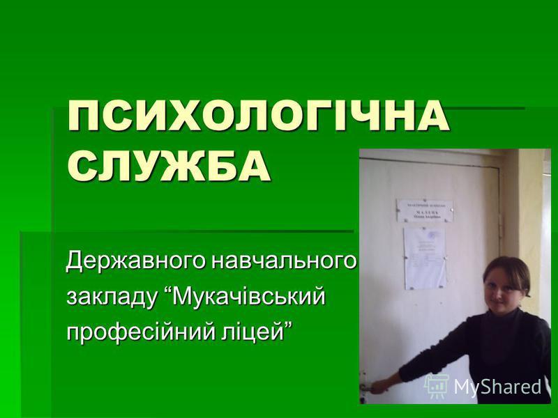 ПСИХОЛОГІЧНА СЛУЖБА Державного навчального закладу Мукачівський професійний ліцей