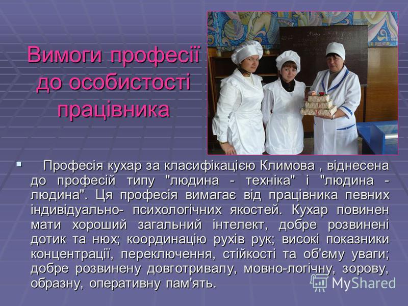 Вимоги професії до особистості працівника Професія кухар за класифікацією Климова, віднесена до професій типу