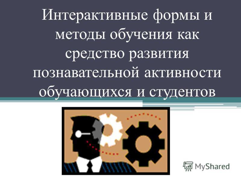 Интерактивные формы и методы обучения как средство развития познавательной активности обучающихся и студентов