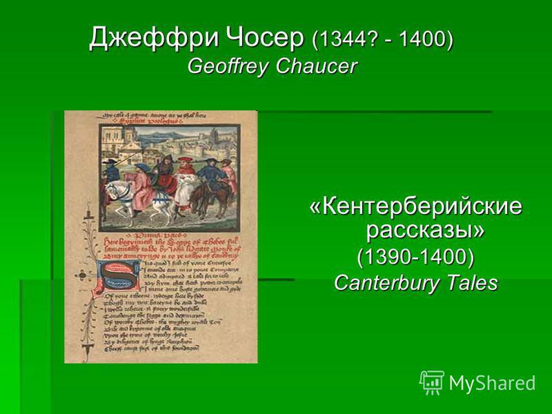 Джеффри Чосер (1344? - 1400) Geoffrey Chaucer «Кентерберийские рассказы» (1390-1400) Canterbury Tales