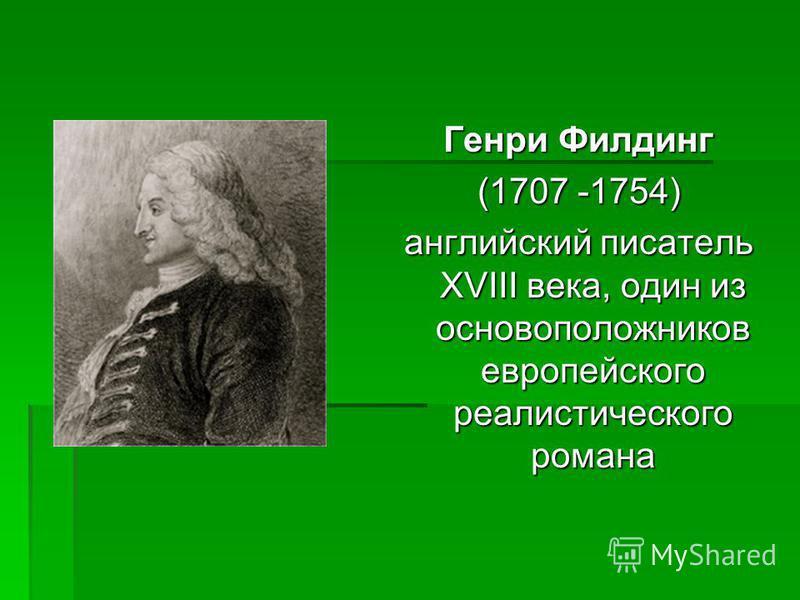 Генри Филдинг (1707 -1754) (1707 -1754) английский писатель XVIII века, один из основоположников европейского реалистического романа