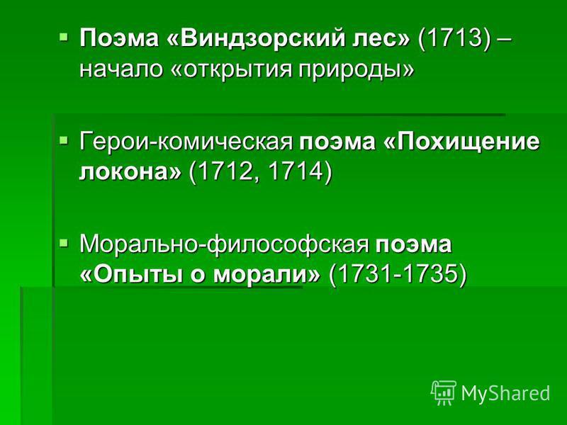Поэма «Виндзорский лес» (1713) – начало «открытия природы» Поэма «Виндзорский лес» (1713) – начало «открытия природы» Герои-комическая поэма «Похищение локона» (1712, 1714) Герои-комическая поэма «Похищение локона» (1712, 1714) Морально-философская п