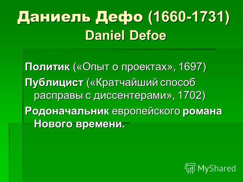 Даниель Дефо (1660-1731) Daniel Defoe Политик («Опыт о проектах», 1697) Публицист («Кратчайший способ расправы с диссентерами», 1702) Родоначальник европейского романа Нового времени.
