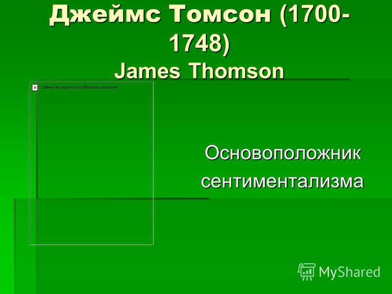 Джеймс Томсон (1700- 1748) James Thomson Основоположниксентиментализма