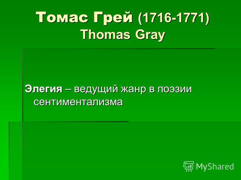 Томас Грей (1716-1771) Thomas Gray Элегия – ведущий жанр в поэзии сентиментализма