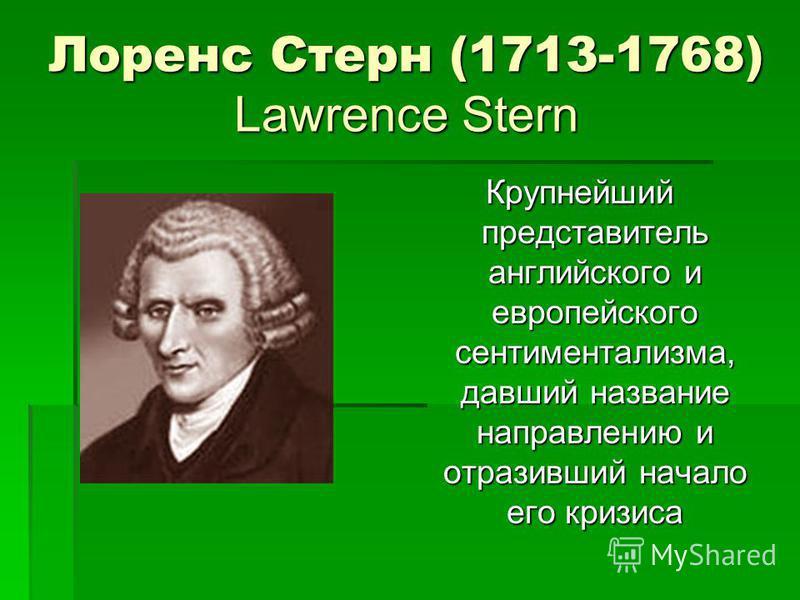 Лоренс Стерн (1713-1768) Lawrence Stern Крупнейший представитель английского и европейского сентиментализма, давший название направлению и отразивший начало его кризиса
