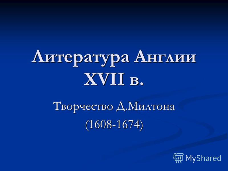 Литература Англии XVII в. Творчество Д.Милтона (1608-1674)