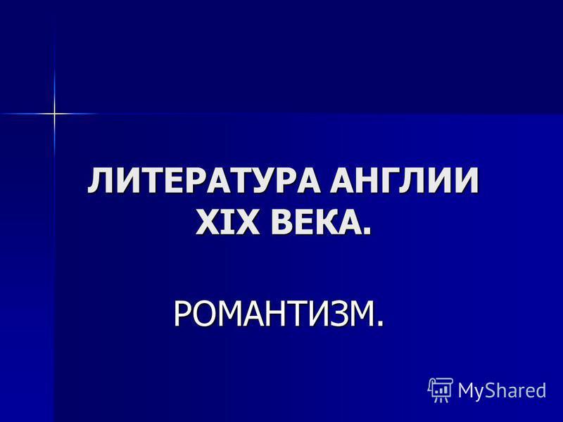 ЛИТЕРАТУРА АНГЛИИ XIX ВЕКА. РОМАНТИЗМ.