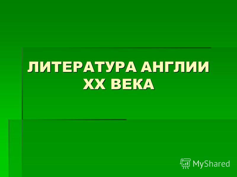 ЛИТЕРАТУРА АНГЛИИ XX ВЕКА
