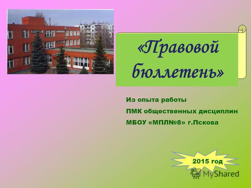 «Правовой бюллетень» Из опыта работы ПМК общественных дисциплин МБОУ «МПЛ8» г.Пскова 2015 год