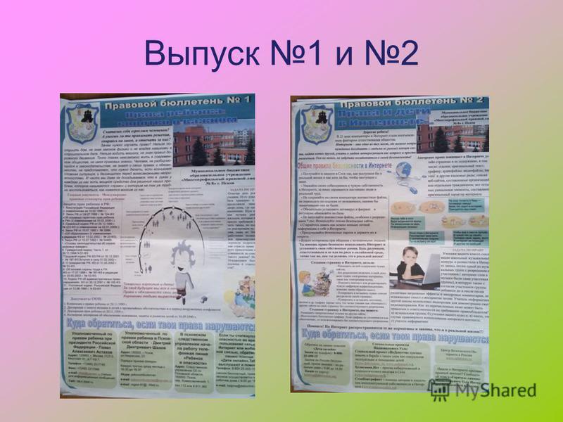 Выпуск 1 и 2