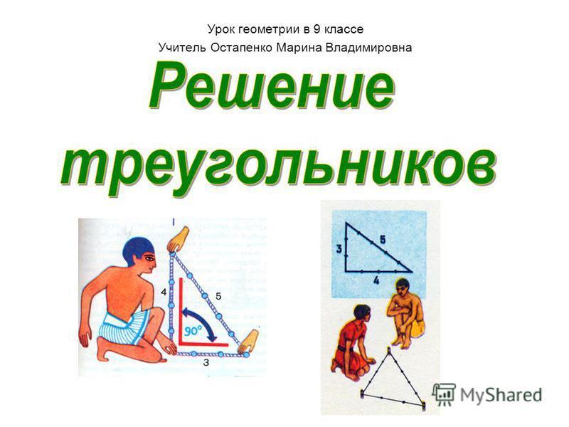 Урок геометрии в 9 классе Учитель Остапенко Марина Владимировна