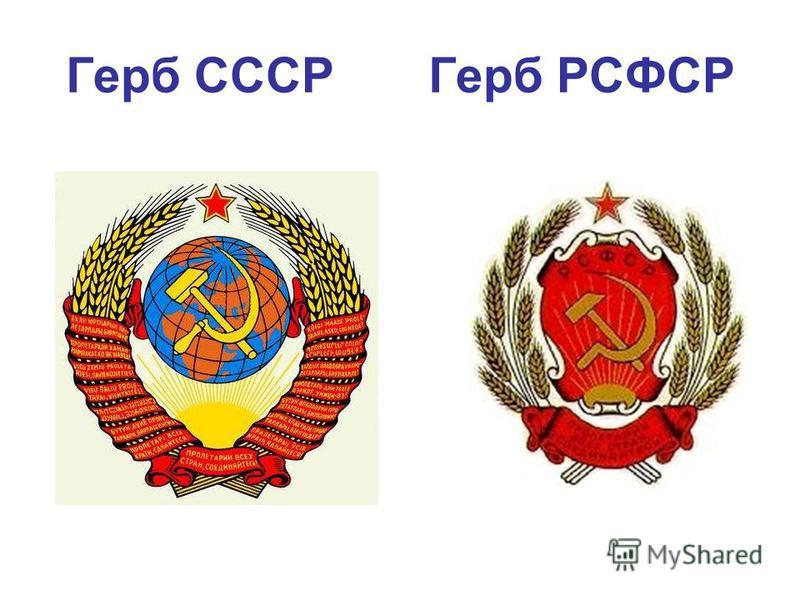 Герб СССР Герб РСФСР