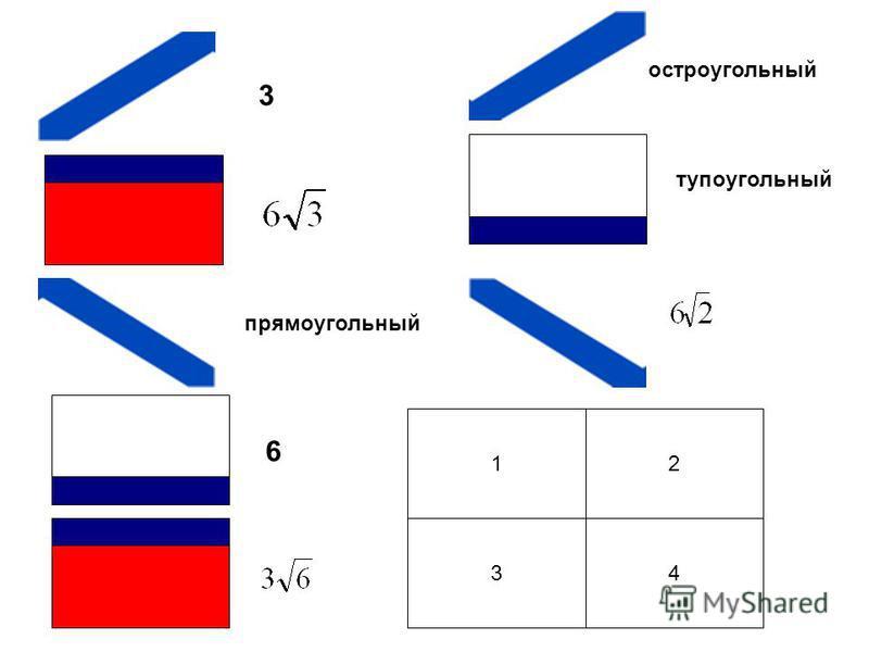 4 2 3 1 прямоугольный остроугольный 3 тупоугольный 6