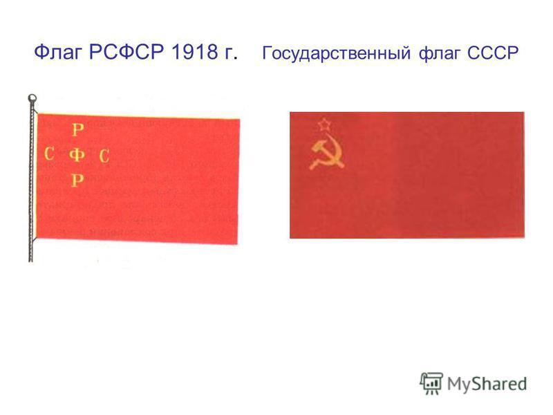 Флаг РСФСР 1918 г. Государственный флаг СССР