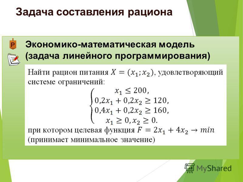 Экономико-математическая модель (задача линейного программирования) Задача составления рациона