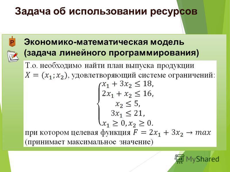 Экономико-математическая модель (задача линейного программирования) Задача об использовании ресурсов