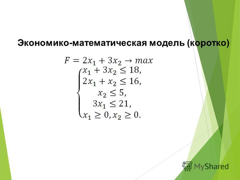 Экономико-математическая модель (коротко)
