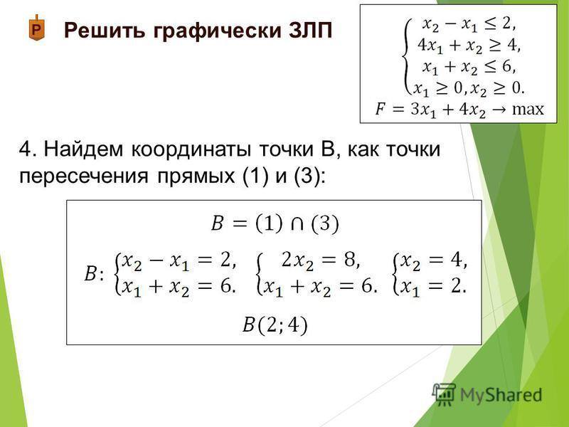 Решить графически ЗЛП 4. Найдем координаты точки В, как точки пересечения прямых (1) и (3):