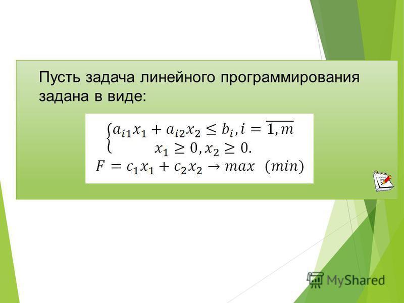 Пусть задача линейного программирования задана в виде: