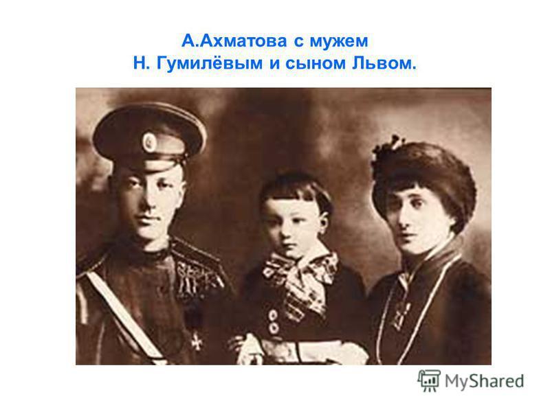 А.Ахматова с мужем Н. Гумилёвым и сыном Львом.