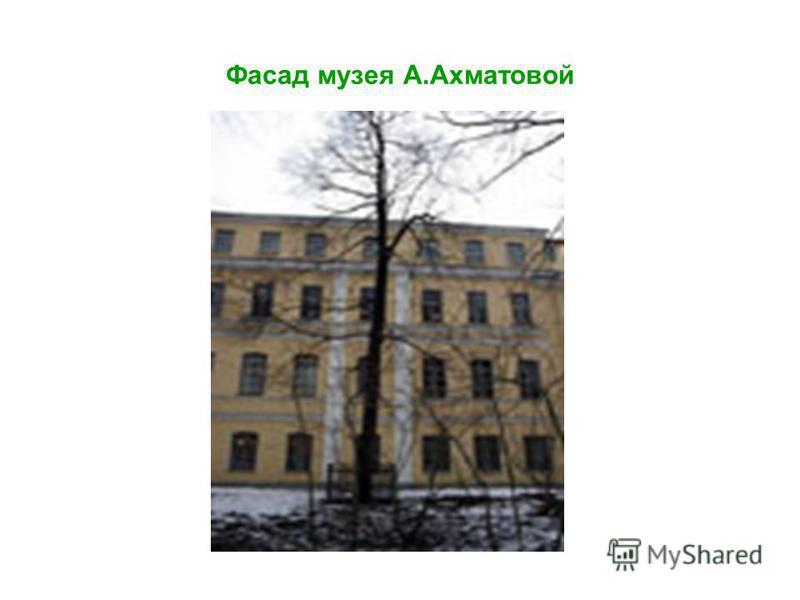 Фасад музея А.Ахматовой