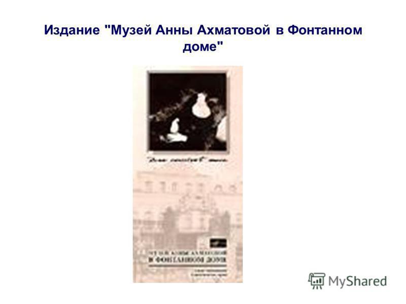 Издание Музей Анны Ахматовой в Фонтанном доме