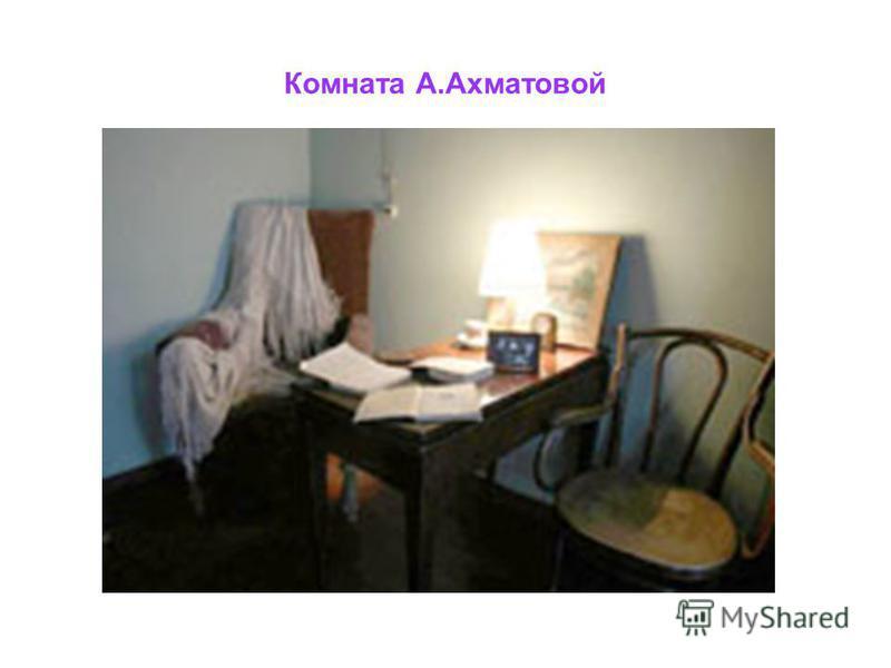 Комната А.Ахматовой