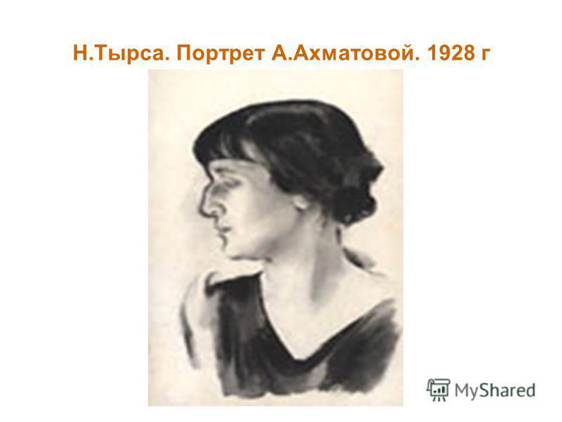 Н.Тырса. Портрет А.Ахматовой. 1928 г