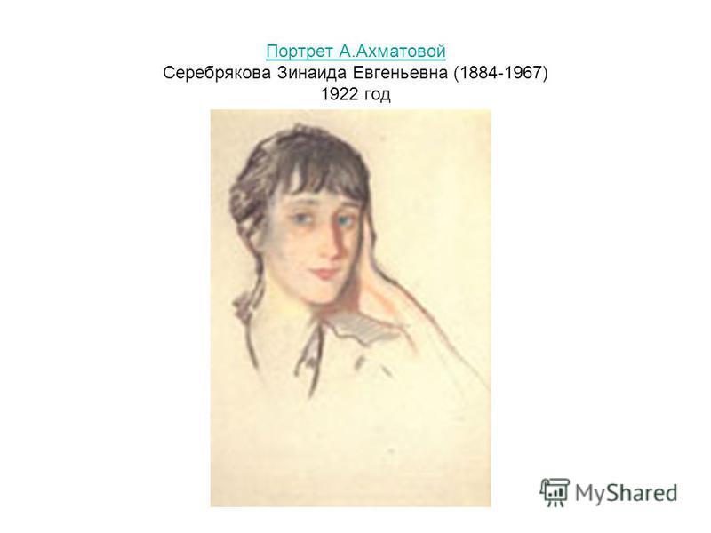 Портрет А.Ахматовой Портрет А.Ахматовой Серебрякова Зинаида Евгеньевна (1884-1967) 1922 год