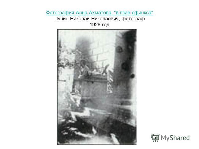 Фотография Анна Ахматова, в позе сфинкса Фотография Анна Ахматова, в позе сфинкса Пунин Николай Николаевич, фотограф 1926 год