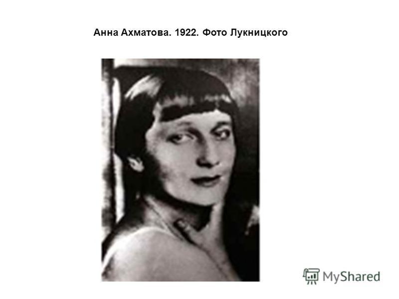 Анна Ахматова. 1922. Фото Лукницкого