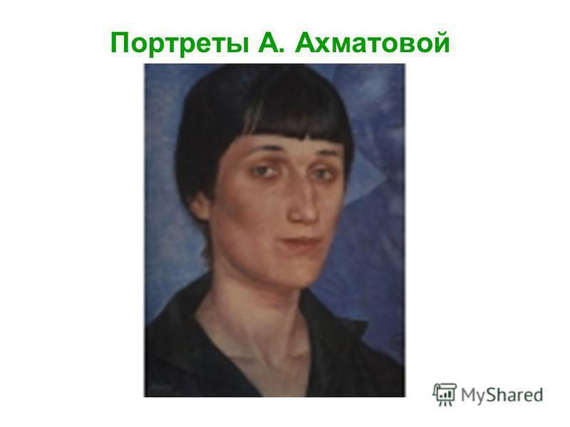 Портреты А. Ахматовой