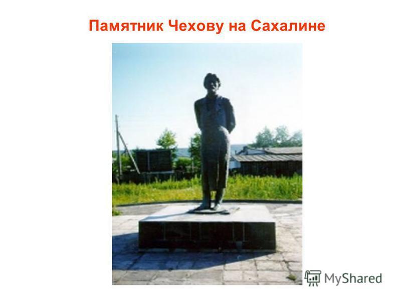 Памятник Чехову на Сахалине