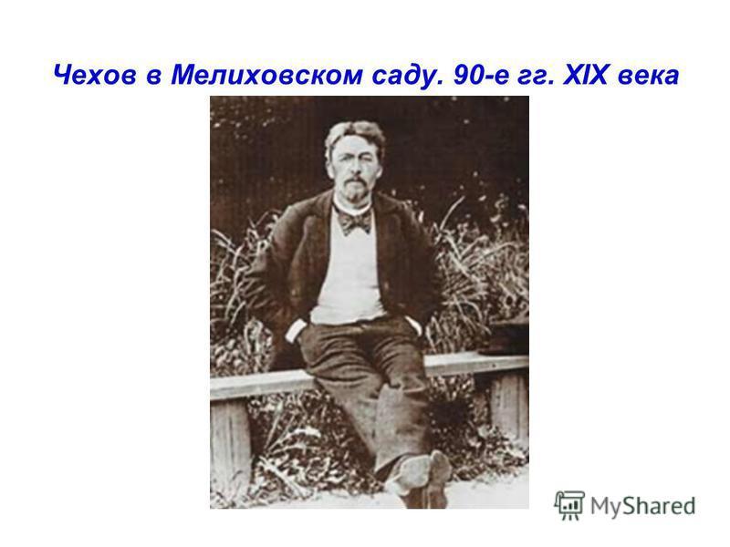 Чехов в Мелиховском саду. 90-е гг. XIX века