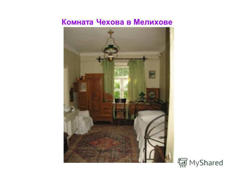 Комната Чехова в Мелихове