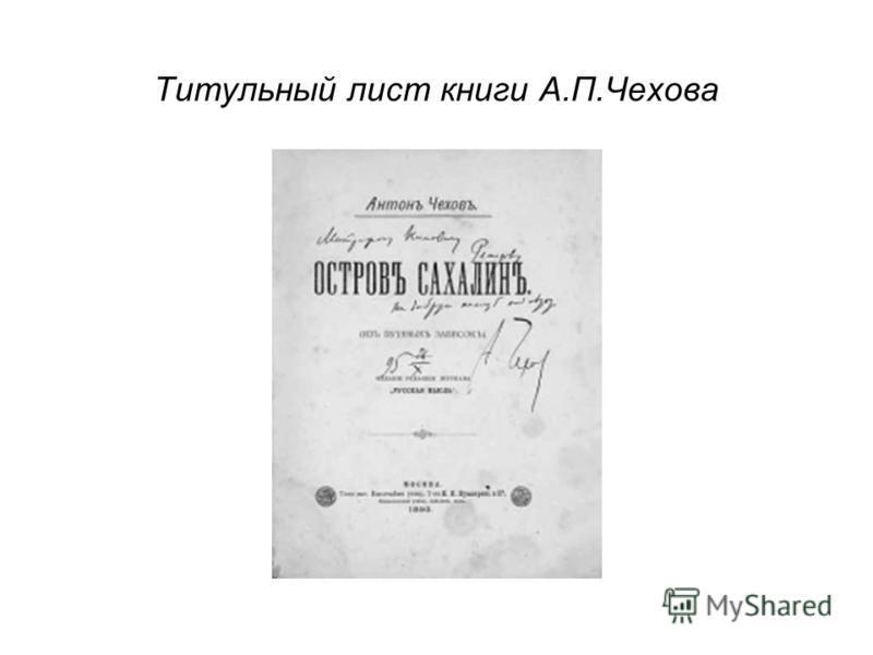 Титульный лист книги А.П.Чехова