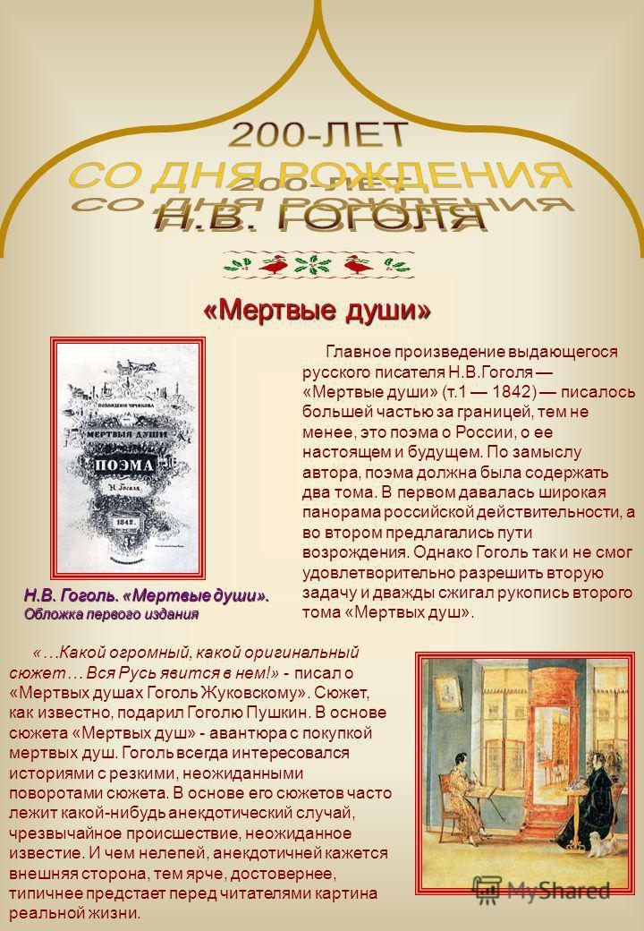 «Мертвые души» Н.В. Гоголь. «Мертвые души». Обложка первого издания Главное произведение выдающегося русского писателя Н.В.Гоголя «Мертвые души» (т.1 1842) писалось большей частью за границей, тем не менее, это поэма о России, о ее настоящем и будуще
