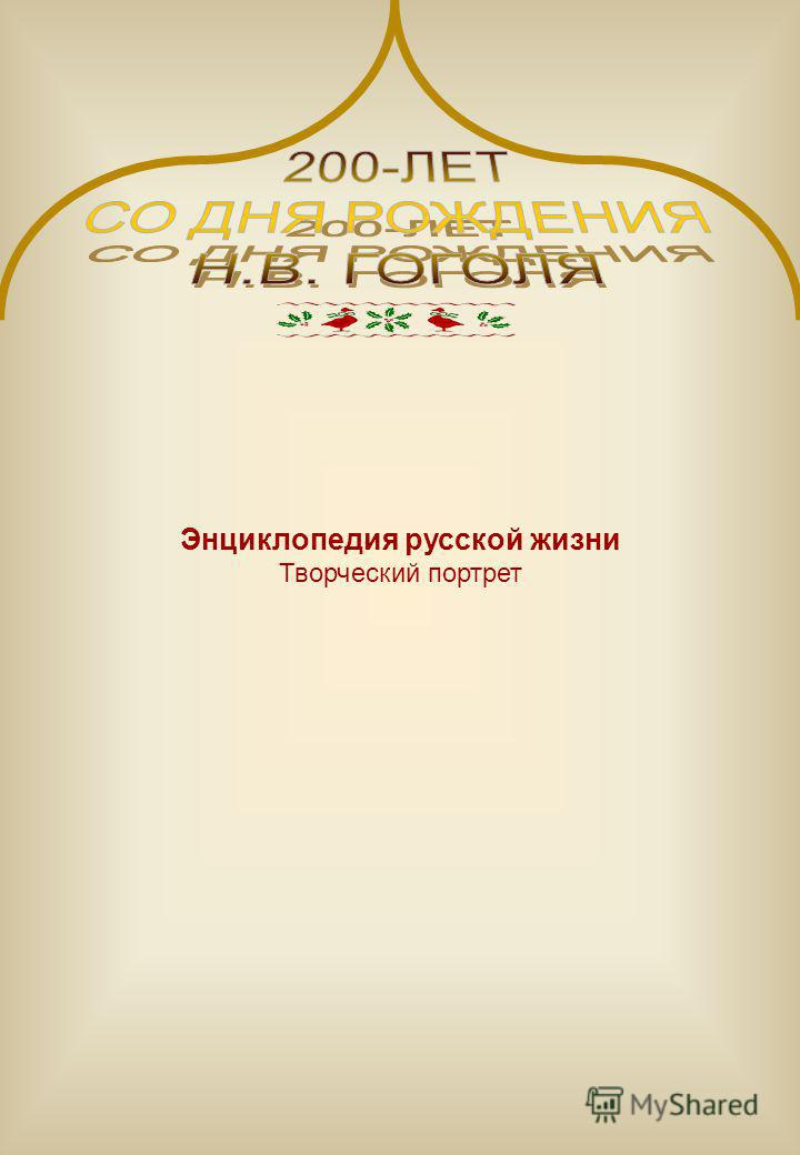 Энциклопедия русской жизни Творческий портрет