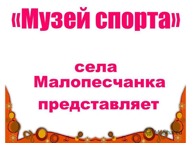 «Музей спорта» села Малопесчанка представляет