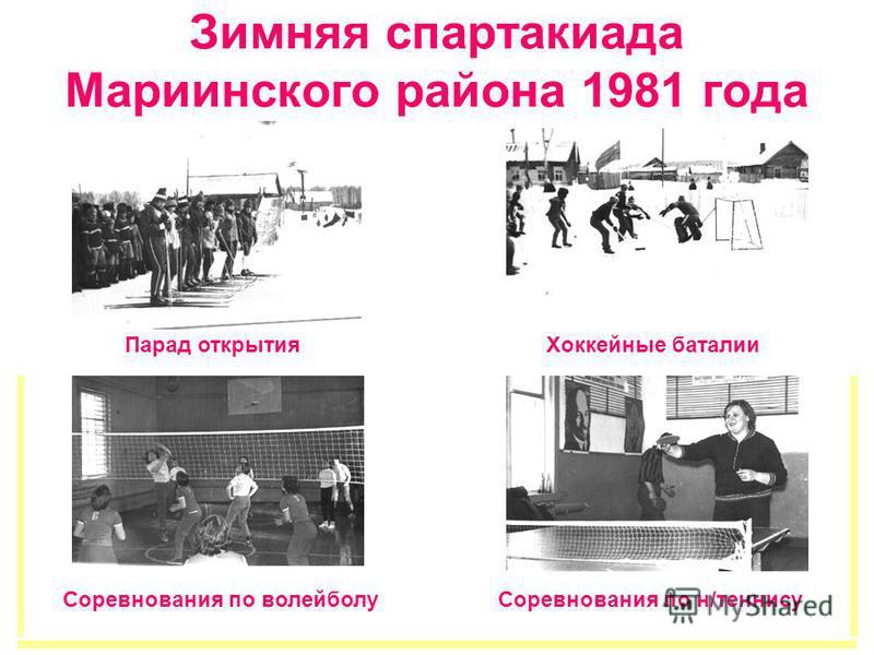 Зимняя спартакиада Мариинского района 1981 года Парад открытия Хоккейные баталии Соревнования по волейболу Соревнования по н/теннису