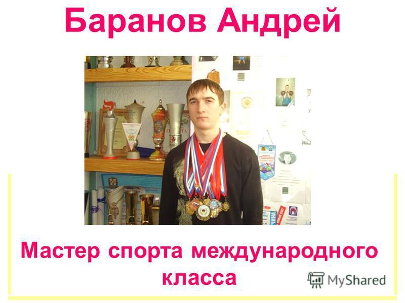 Баранов Андрей Мастер спорта международного класса