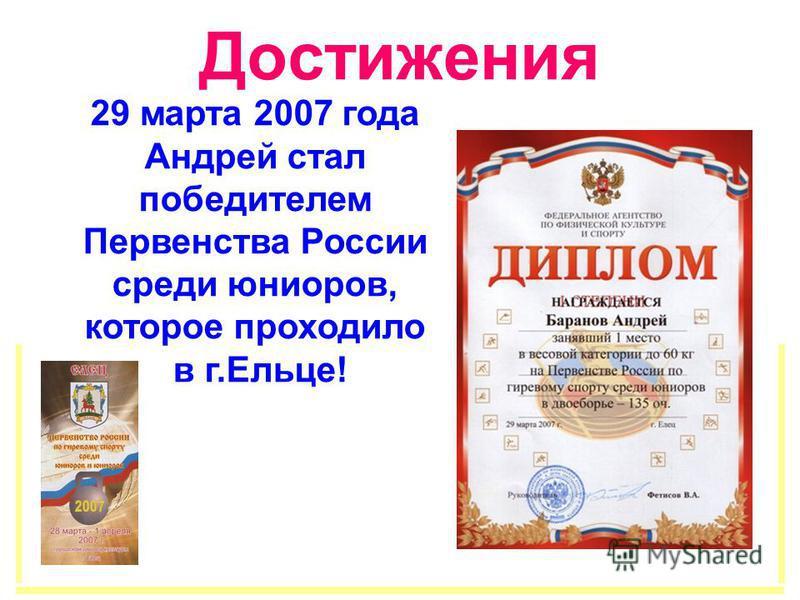 Достижения 29 марта 2007 года Андрей стал победителем Первенства России среди юниоров, которое проходило в г.Ельце!