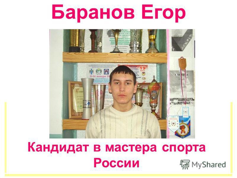 Баранов Егор Кандидат в мастера спорта России