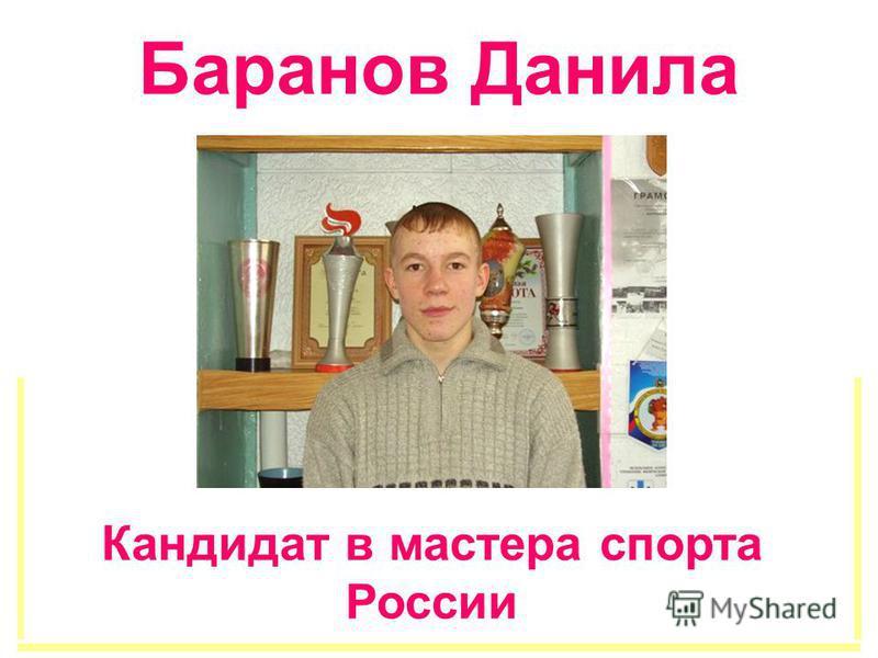 Баранов Данила Кандидат в мастера спорта России